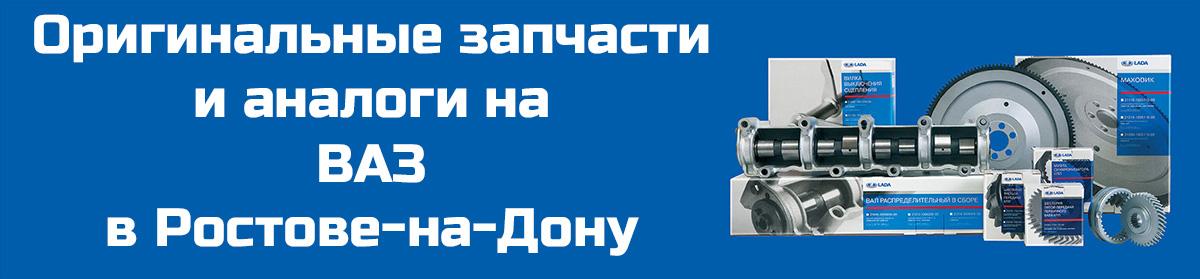 Автозапчасти ВАЗ Ростов-на-Дону