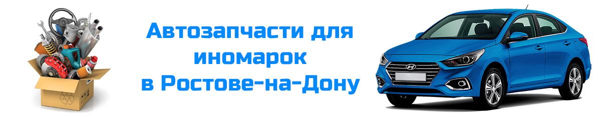 Автозапчасти для иномарок в Ростове-на-Дону