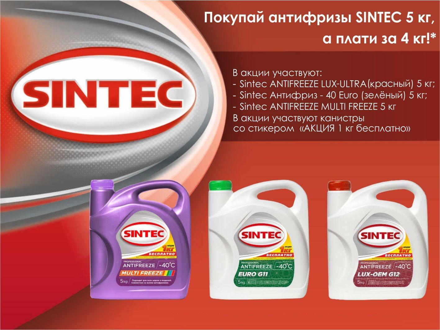 Покупай антифриз SINTEC 5кг по цене 4кг!