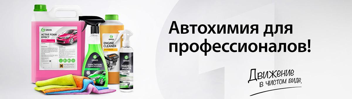 Автохимия Ростов-на-Дону