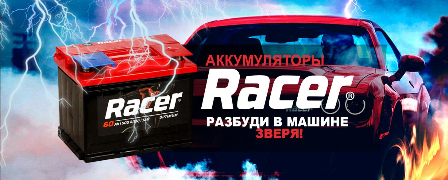 Аккумуляторы Racer