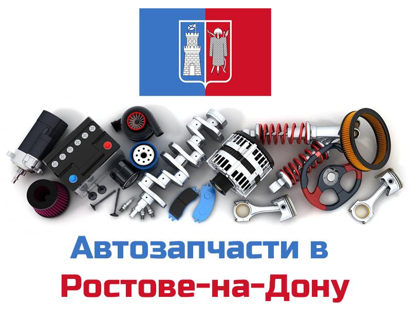 Купить автозапчасти в Ростове
