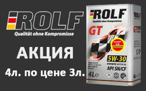 Акция на масло ROLF 4л по цене 3л!